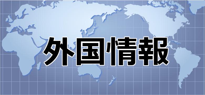 外国情報(2018年5月)