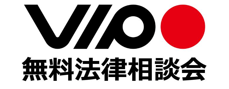 VIPO無料法律相談
