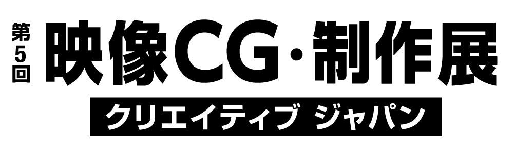 コンテンツ東京2017に出展します